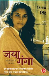 novel-jaya-ganga-published