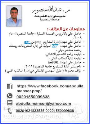 من هو الدكتور عبدالله منصور, المهندس عبدالله منصور, عبد الله منصور, المهندس المدني عبدالله منصور
