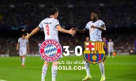 اهداف مباراة برشلونة وبايرن ميونيخ في  دوري أبطال أوروبا اليوم 14 سبتمبر 2021