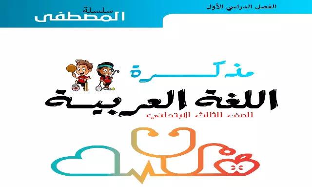 مذكرة اللغة العربية منهج الصف الثالث الابتدائي ترم اول
