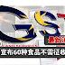 【最新消息】政府宣布60种食品不需征收GST!大家注意了!