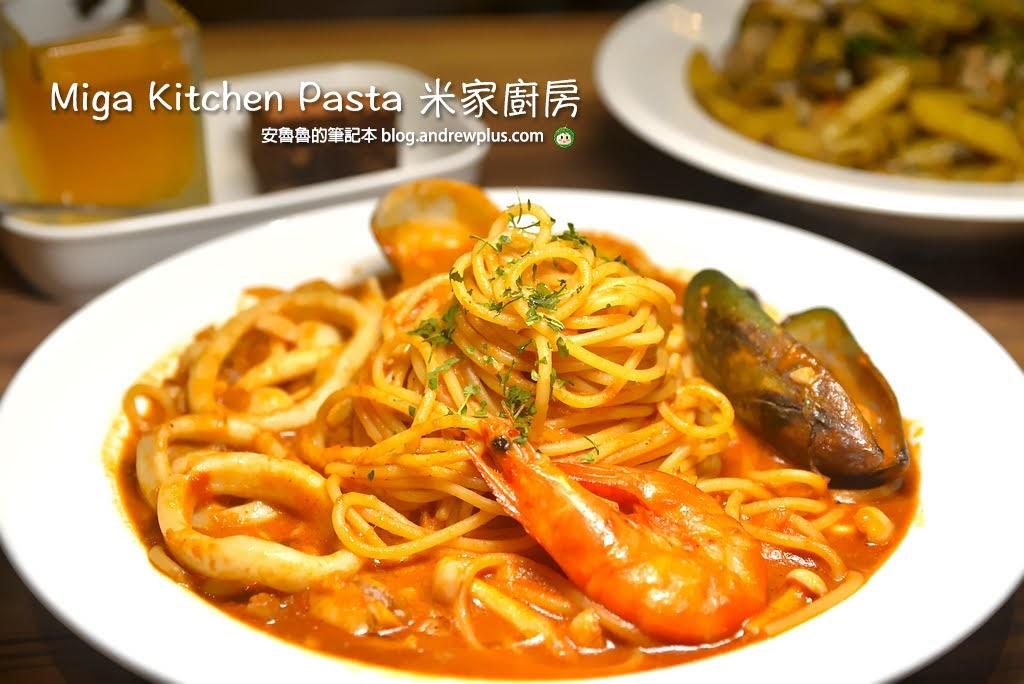 信義區義大利麵,世貿附近餐廳,世貿商業午餐,世貿一館舉餐聚會