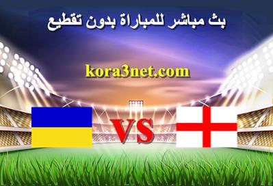 مباراة انجلترا واوكرانيا