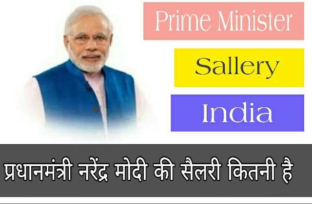 प्रधानमंत्री नरेंद्र मोदी जी की सेलेरी कितनी है