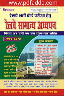 Latest Speedy Railway GS Book 2018-19 in Hindi PDF free Download
