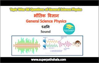 भौतिक विज्ञान: ध्वनि GK Questions Set 3