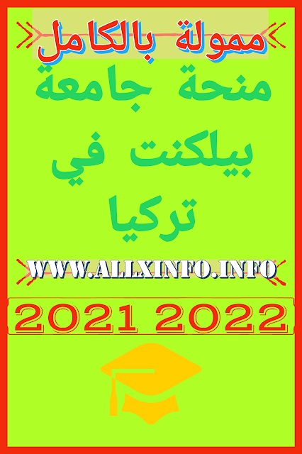 منحة جامعة بيلكنت في تركيا 2021-2022 | ممول بالكامل