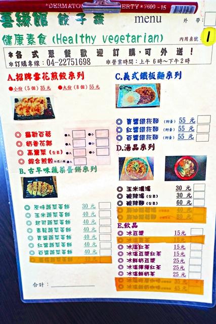 喜緣館餃子蔬菜單
