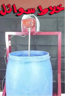 خلاط سوائل لزجة تصل قدرته حتى 1 طن