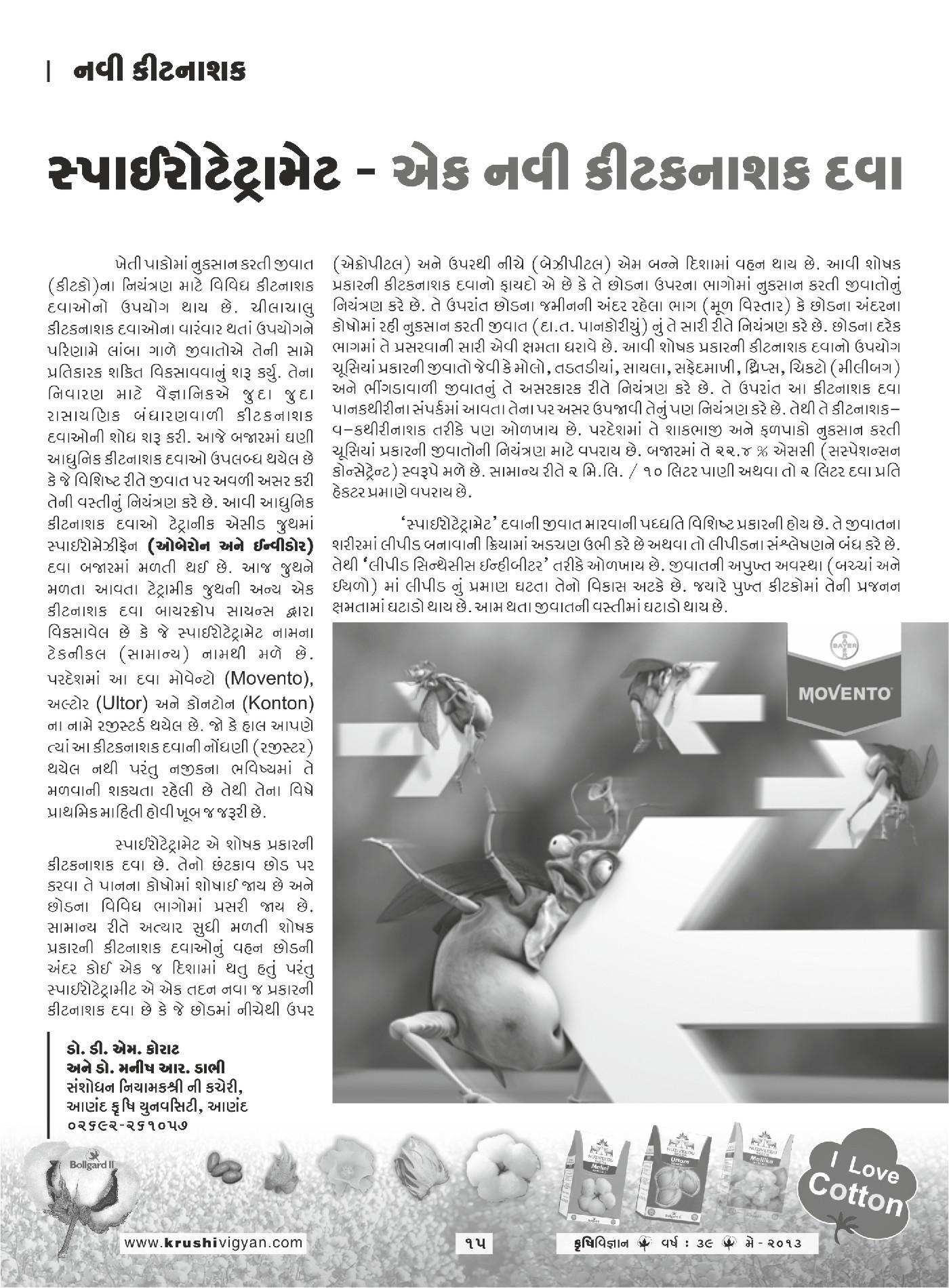 કંપનીન્યુઝ : સ્પાયરોટેટ્રામેટ – એક નવી દવા