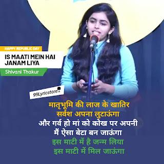 Is Maati Mein Hai Janam Liya | Shivani Thakur | Republic Day Special | The Social House Poetry, Is maati hai janam liya lyrics Shivani thakur the social house image, The social house video. बात आई जो आन पे तेरी  पहन के खाकी युद्ध भी लड़ने जाऊंगा  इस माटी में है जन्म लिया  इस माटी में मिल जाऊंगा