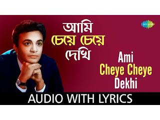 Ami Cheye cheye dekhi saradin Lyrics in Bengali-Deya neya