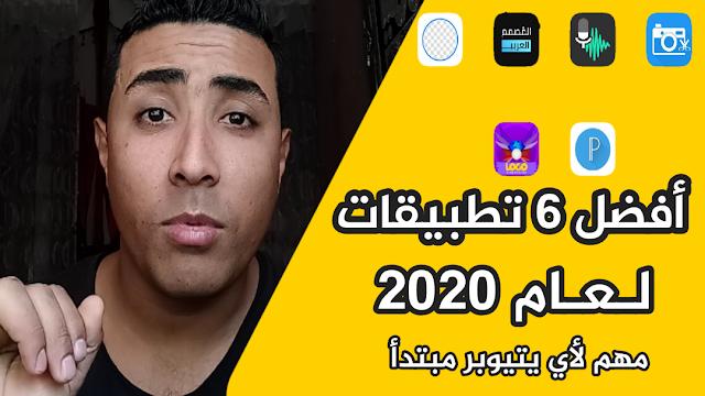 أفضل تطبيقات 2020