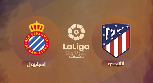 نتيجة مباراة اتلتيكو مدريد واسبانيول اليوم 12 سبتمبر 2021 في الدوري الاسباني