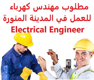 An electrical engineer is required to work in Medina  To work in Medina  Education: Electrical engineer  Experience: At least four years of work in the field  Salary: to be determined after the interview