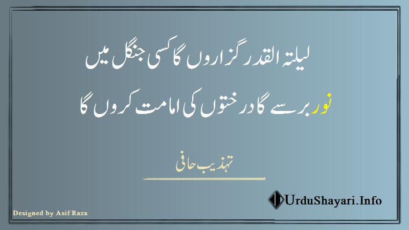 laylatul qadr  Tehzeeb Hafi Poetry - Urdu Shayari Images 2 Lines