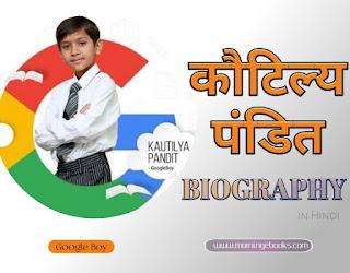 Kautilya Pandit Biography in Hindi