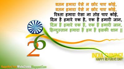 26 January Kavita Republic Day Best Short Poem in Hindi