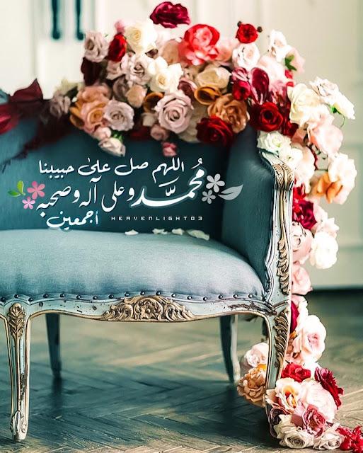 اللهم صل على حبيبنا محمد وعلى آله وصحبه أجمعين اللهم صل وسلم عليك ياحبيبنا محمد