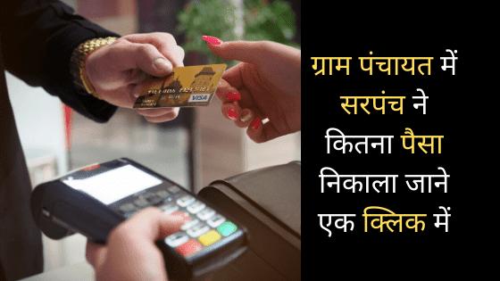 Gram Panchayat Work Details in Hindi सरपंच ने कितना पैसा निकाला पंचायत खाते से जाने पूरी जानकारी