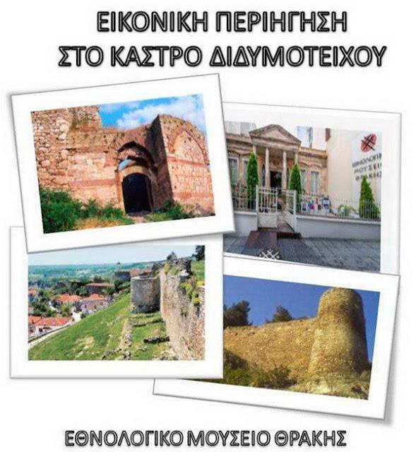 Το Κάστρο του Διδυμοτείχου στο Εθνολογικό Μουσείο Θράκης