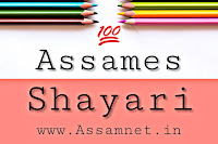 Assamese Shayari