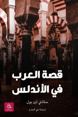 قصة العرب في الأندلس لستانلى لين بول