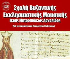 Εξετάσεις στη σχολή Βυζαντινής μουσικής της Ιεράς Μητροπόλεως Αργολίδος