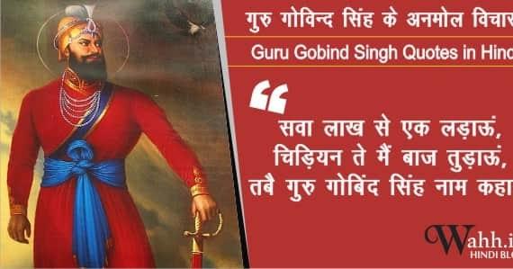 Guru Gobind singh Status Punjabi Hindi Picture