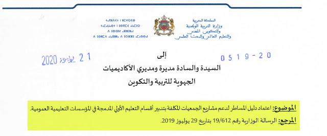 مقرر وزاري ودليل دعم مشاريع تدبير أقسام التعليم الأولي في المؤسسات العمومية