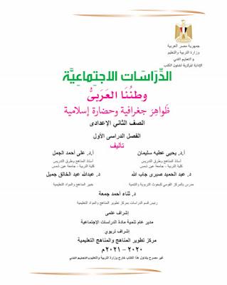 تحميل كتاب الدراسات الاجتماعية للصف الثاني الاعدادى ترم أول - طبعة 2021/2020