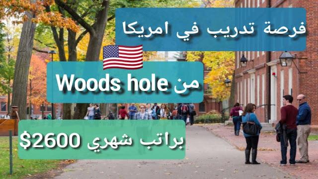 تدريب Woods Hole