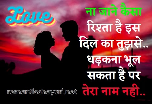 Hindi Shayari Download Wallpaper || हिन्दी शायरी वालपेपर डाउनलोड..