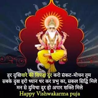 vishwakarma puja image