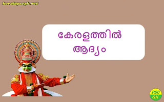 First in Kerala GK Questions and Annswers for LDC exam