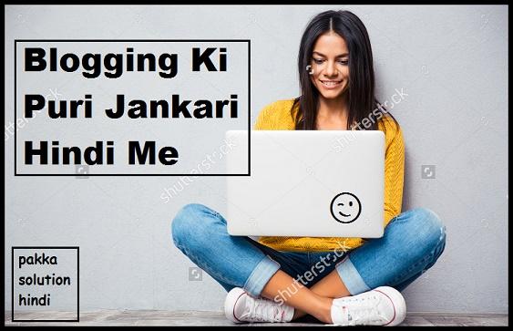 Blogging Kya Hai Aur Blogging Se Paise Kaise Kamaye - Blogger ki puri jankari