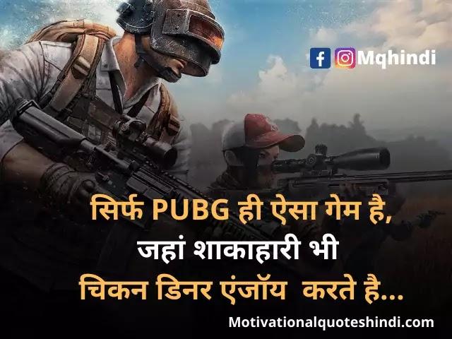 Pubg Shayari Download