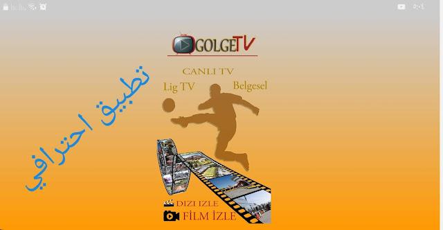 تحميل تطبيق Golge TV وشاهد القنوات المشفرة و القنوات الرياضية بجودة عالية على هاتفك
