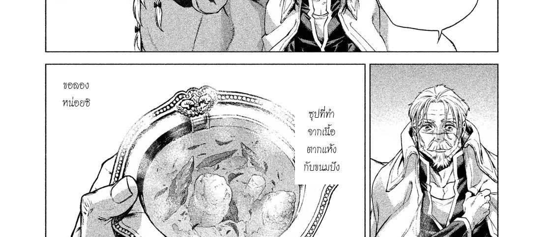 อ่านการ์ตูน Henkyou no Roukishi - Bard Loen ตอนที่ 4 หน้าที่ 10