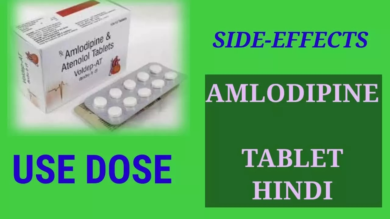 Amlodipine tablet uses in Hindi | Amlodipine use dose In Hindi |