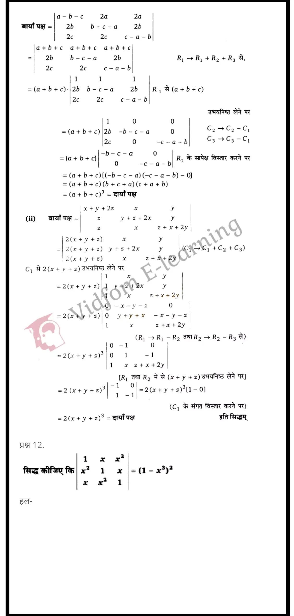 class 12 maths chapter 4 light hindi medium 12