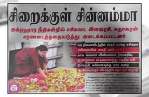 News paper in Sri Lanka : 16-02-2017