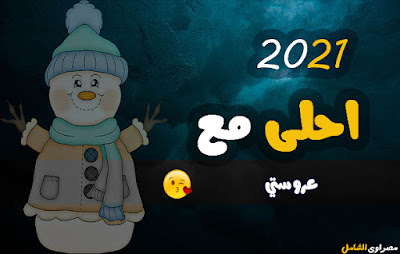 2021 احلى مع عروستي