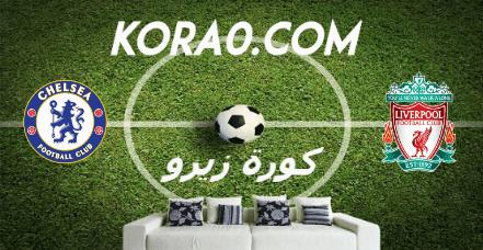 مشاهدة مباراة ليفربول وتشيلسي بث مباشر اليوم 22-7-2020 الدوري الإنجليزي