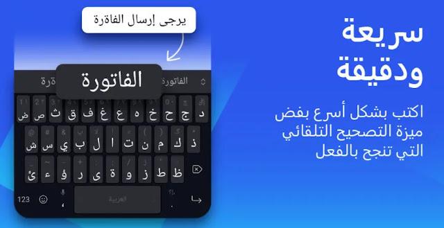 شرح تحميل أفضل لوحة مفاتيح تطبيق swiftkey keyboard