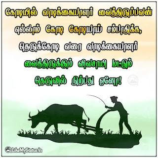 Farmer tamil quote