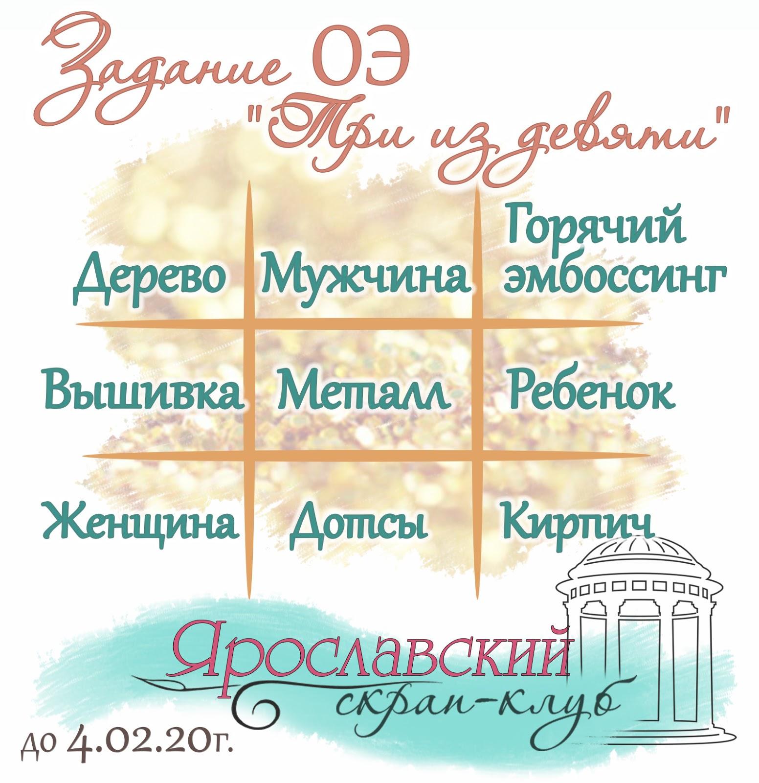 """ОЭ """"Три из девяти"""" до 04.02.20г."""