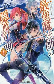Saikyou Mahoushi no Inton Keikaku Manga