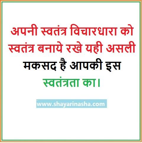 Deshbhakti Shayari in Hindi