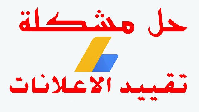 كيف حل مشكلة تقييد الاعلانات علي جوجل ادسنس